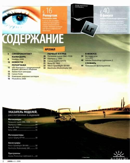 Подшивка журнала: DFoto. 14 номеров (2007-2009) PDF, DjVu