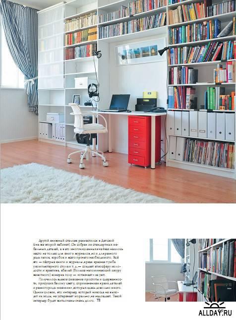 Мебель. Интерьер №8 (август 2011)