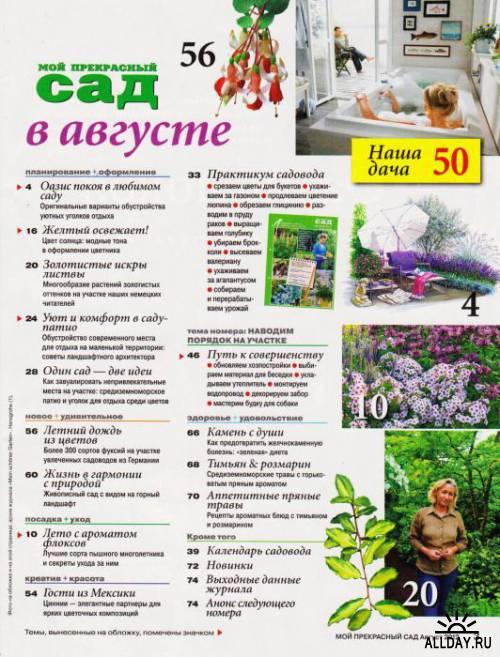 Мой прекрасный сад #8 (август/2012)