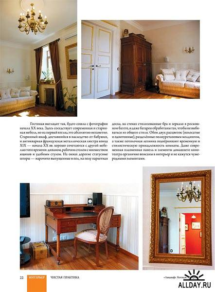 Ландшафт. Коттедж. Интерьер №12 (июнь-июль 2012)