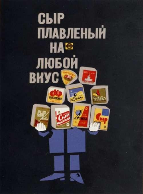 Отечественные продукты ! Никакого импорта !