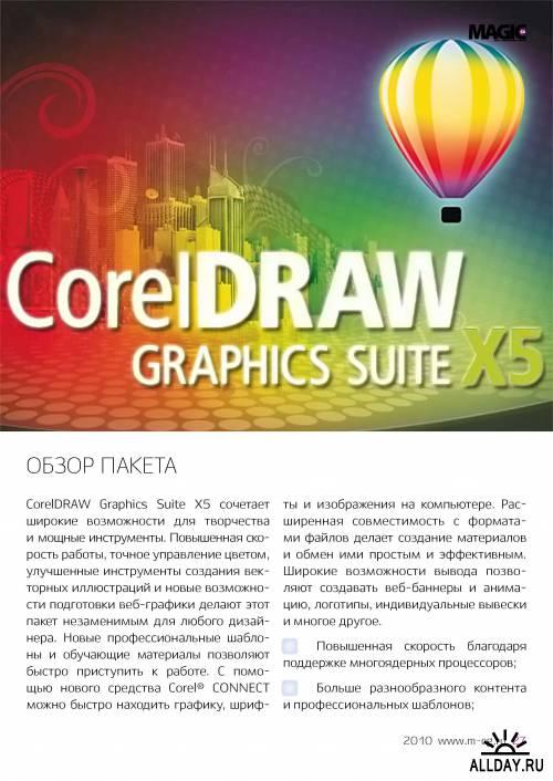 Подшивка журнала: MAGIC CG. 12 номеров (2009-2010) PDF, JPG