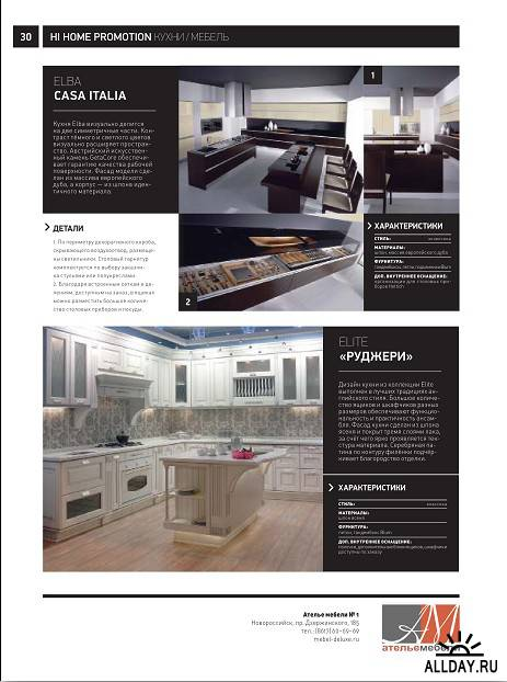 Приложение к журналу Hi home №1 (июль/август 2011)