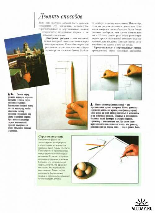 Полный курс Рисунка и Живописи (все выпуски)