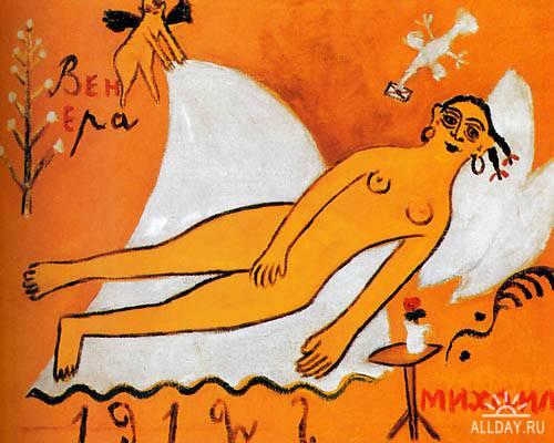 Наивное искусство   XIX-XXe   Naive Art