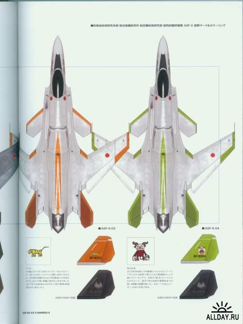 Ace Combat Assault Horizon Master File ASF-X Shinden II