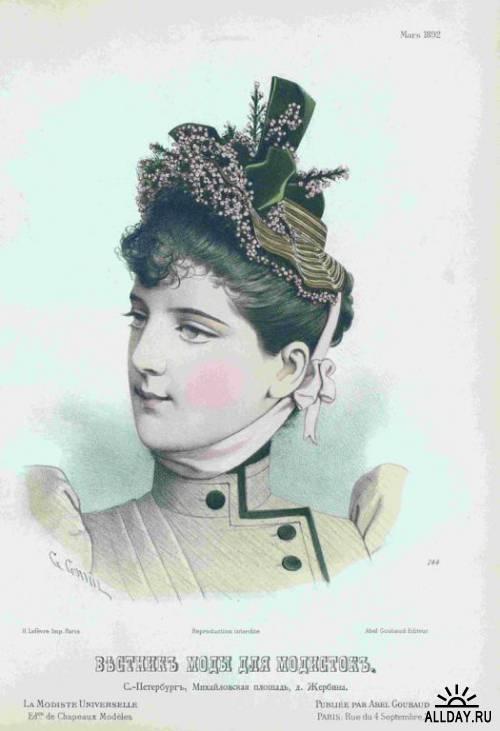 Вестник Моды для модисток 1889-1894 г.г