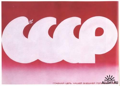 Плакаты СССР 70-80 гг