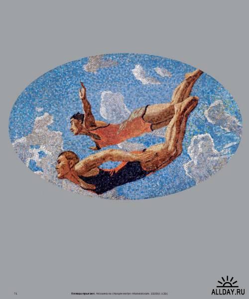 Дейнека. Графика / Живопись / Монументальное искусство. Скульптура (2009-2011)