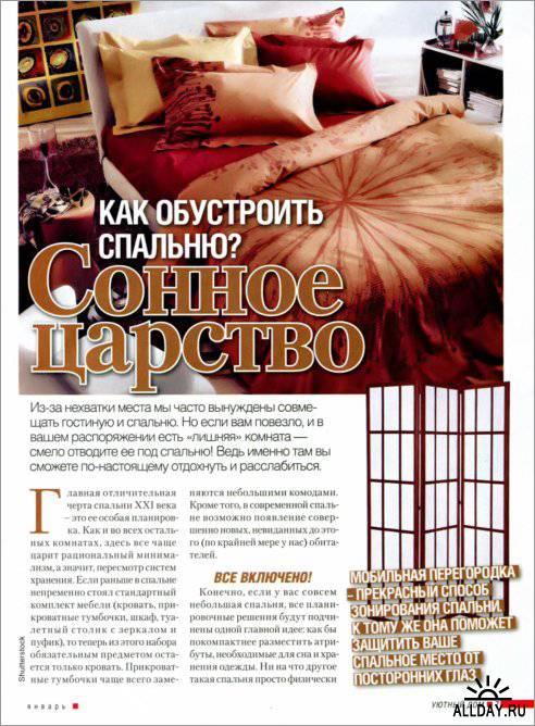 Самая. Уютный дом. Спецвыпуск #1 (январь/2012)