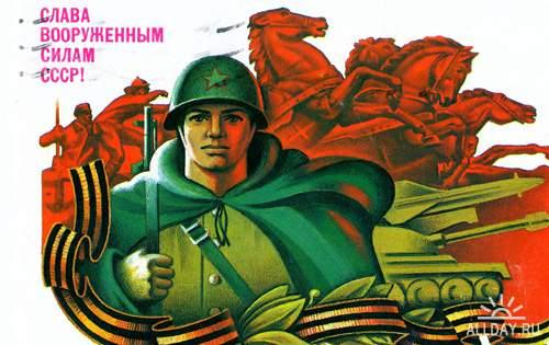 Советские открытки с 23 февраля
