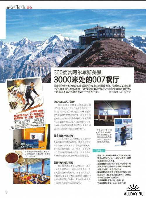 Photographic Travel (March 2012) Chinese