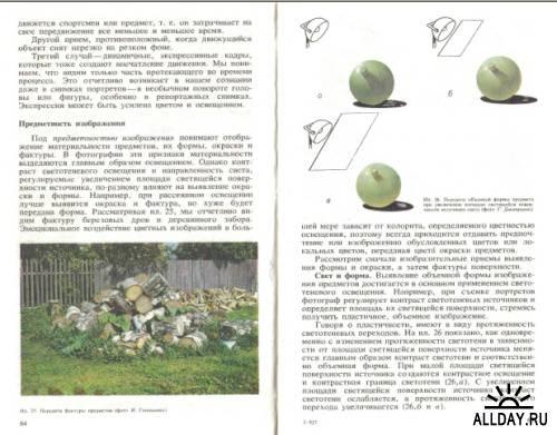 Л.Ф. Артюшин. Цветная фотография