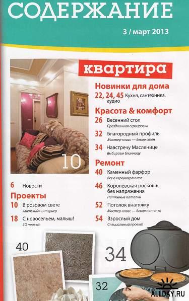 Мой любимый дом №3 (март 2013)