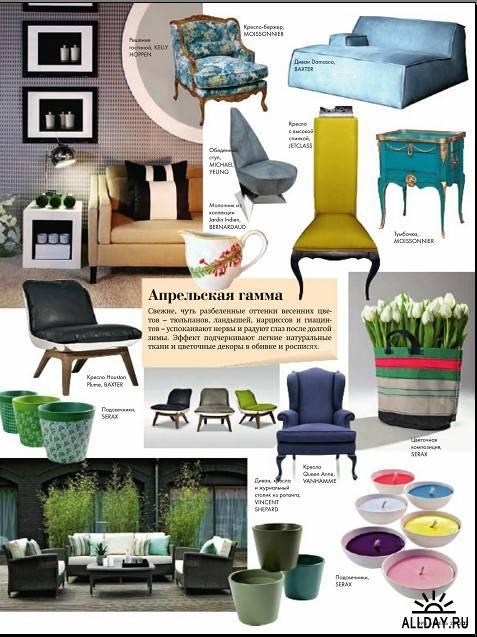 Дом & интерьер №4 (апрель 2012)