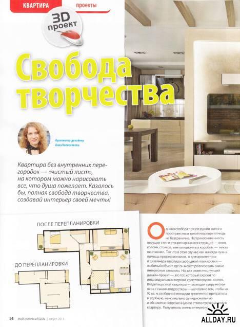 Мой любимый дом №5 (август 2011)