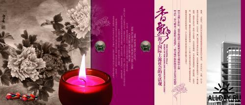 Романтические фоны в китайском стиле