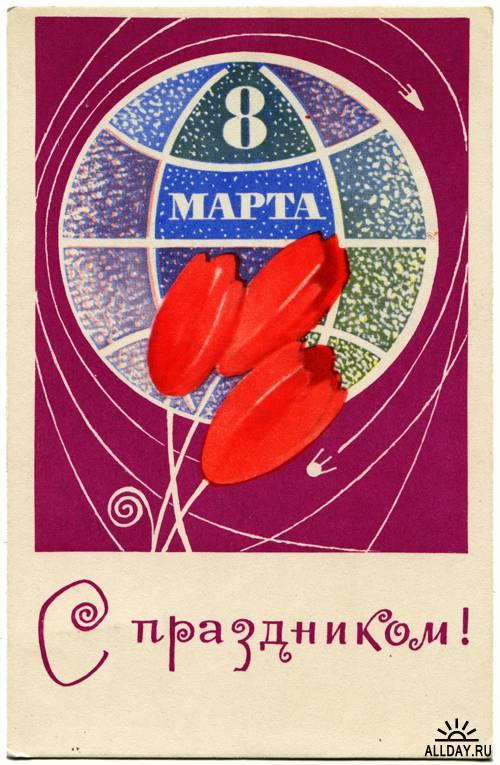 Советские открытки к 8 Марта | March 8 Postcard - UHQ Stock Photo