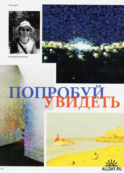 Мезонин №11 (ноябрь 2010)