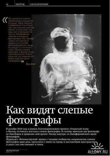 Digital Фото мастерская №2 (2011)
