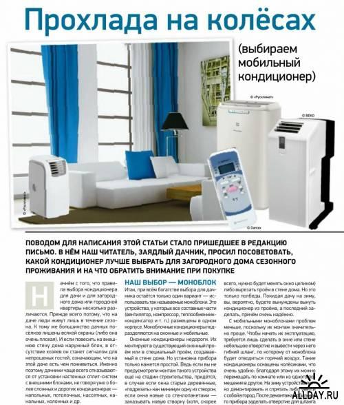 Идеи вашего дома #8 (август/2012/Россия)