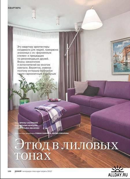 Домой. Интерьеры плюс идеи №55 (апрель 2012)