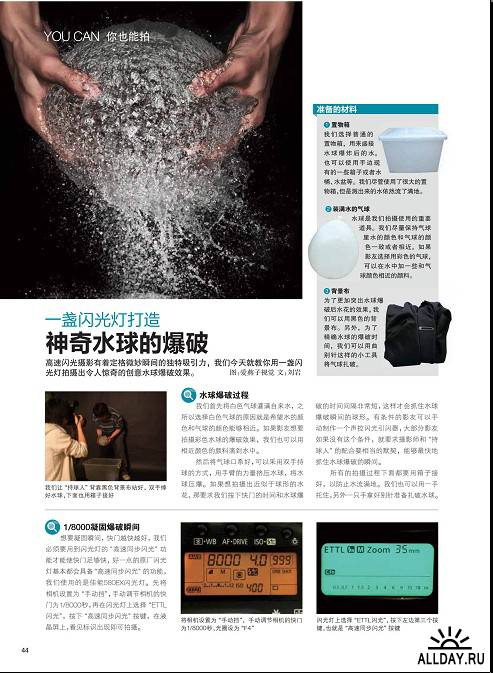 Photographers Companion №1 (January 2011)