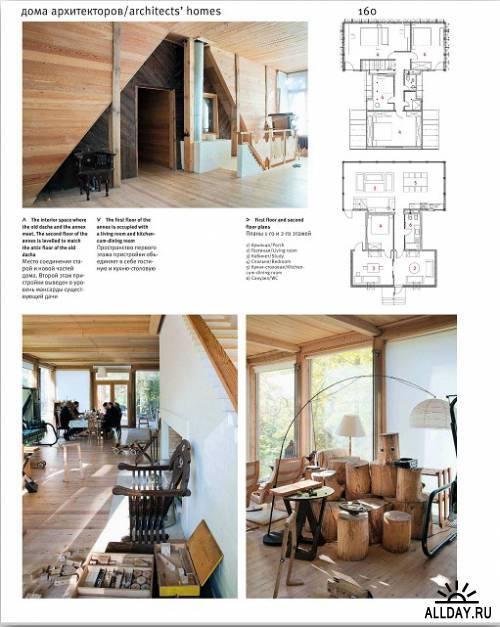 Проект Россия Issue 58 2011