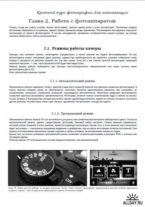 Тудоси Г. - Краткий курс фотографии для начинающих. Съемка в путешествии