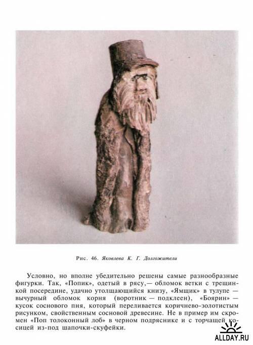Лесная скульптура