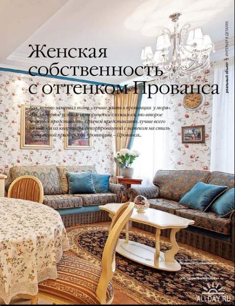 Авторский интерьер №3 2013