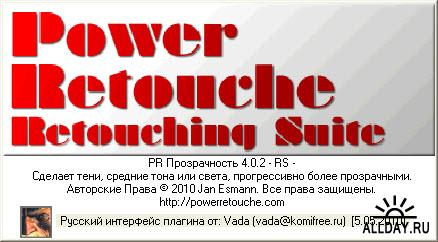 Power Retouche Retouching Suite v7.63 Russian by Vada