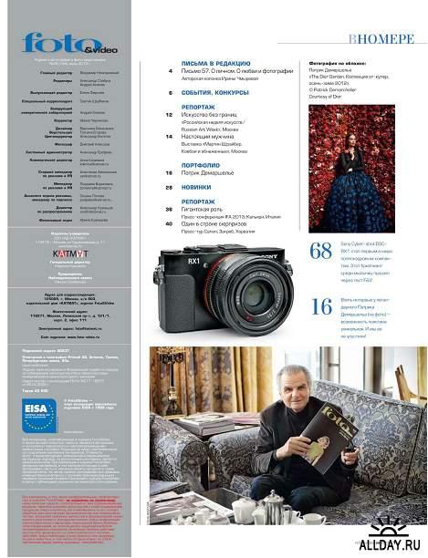 Foto & Video №6 (июнь 2013)