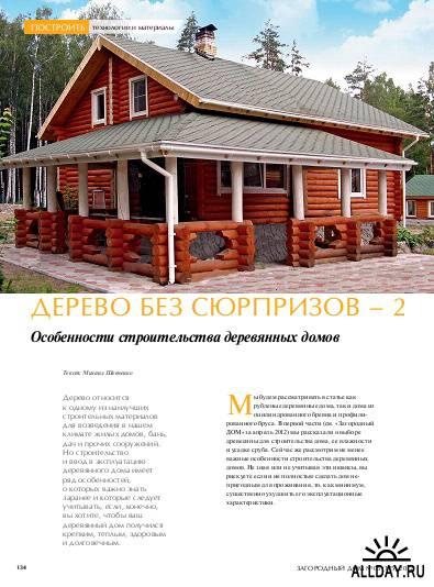 Загородный дом №5 (май 2012)