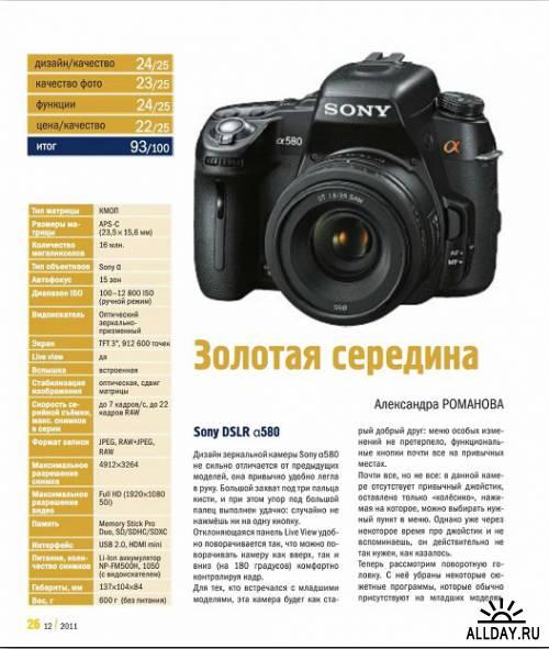 ФотоTravel №12 (декабрь 2011)