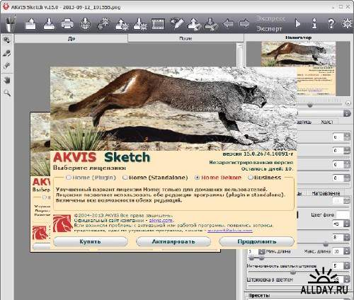 AKVIS Sketch 15.0.2674.10091 for Adobe Photoshop