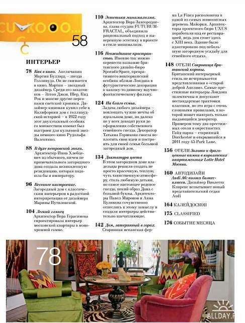 Дом & интерьер №6 (июнь 2013)
