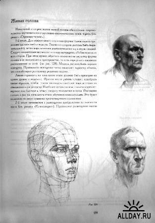 Николай Ли. Голова человека. Основы учебного академического рисунка