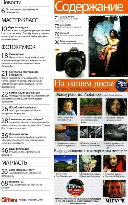 Digital Photo & Video Camera №1-2 (январь-февраль 2011)