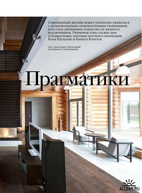 Salon-interior №2 (февраль 2013)