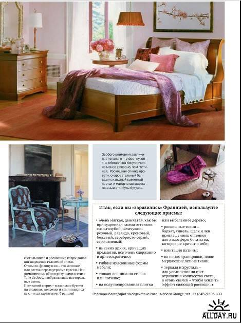 Home & space №22 (октябрь 2011)