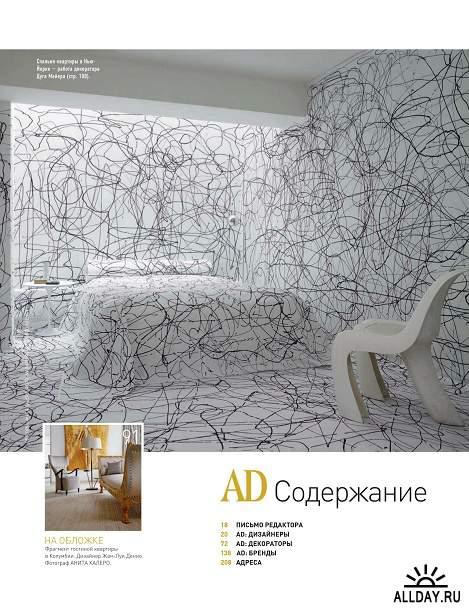 AD / Architectural Digest Россия. Специальный выпуск. Самые красивые дома мира 2013
