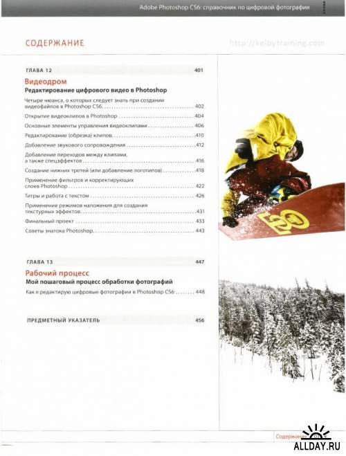 Adobe Photoshop CS6. Справочник по цифровой фотографии Скотт Келби (2013)  PDF