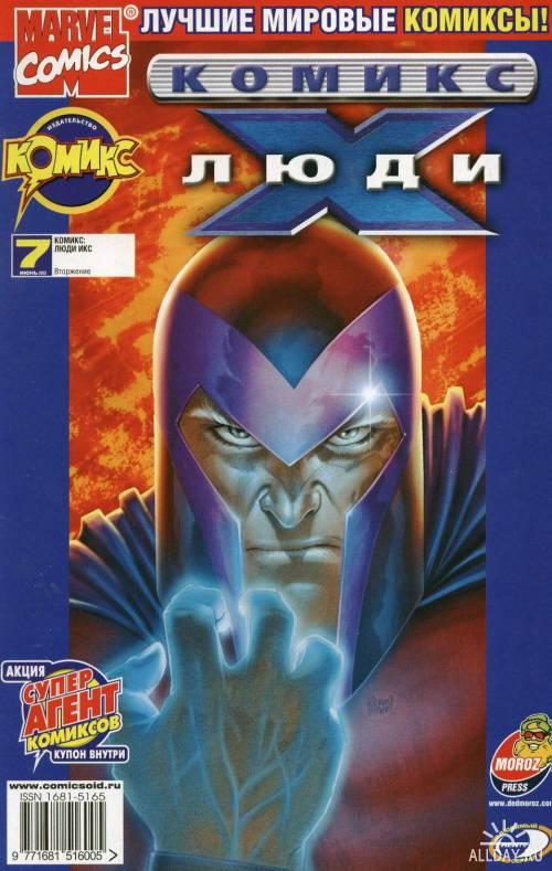 Люди X. Том 1. Люди будущего (комикс на русском языке)