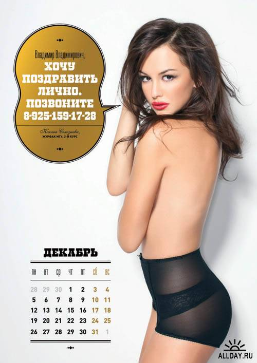 Moscow State University - Erotic Calendar (2011)