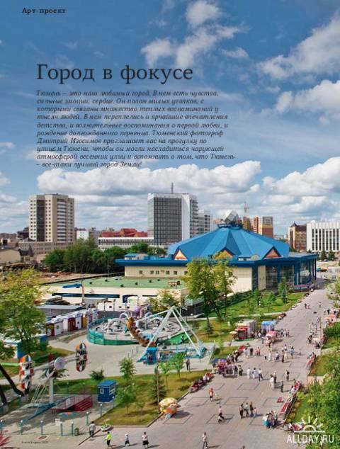 Home & space №4 (апрель 2012)