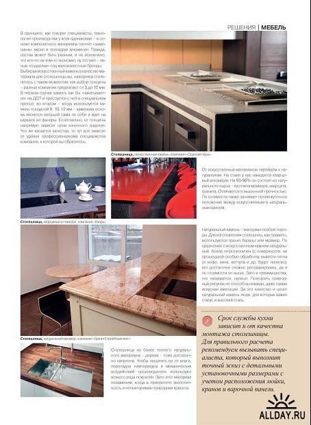 Мебель & интерьер №4 (апрель 2012)