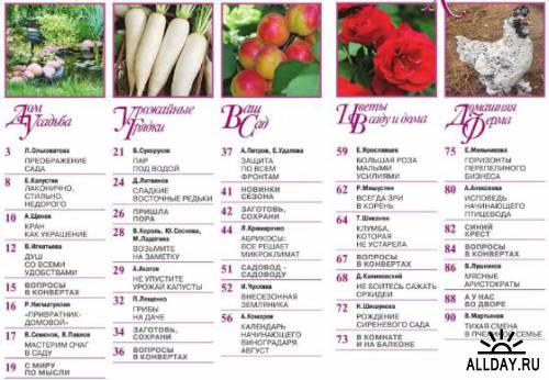 Приусадебное хозяйство #7 (июль/2012)