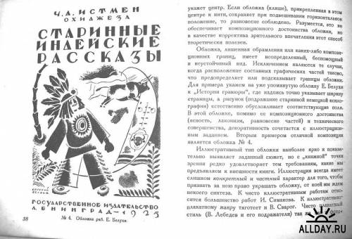Шрифты и их построение Писаревский Д.А.