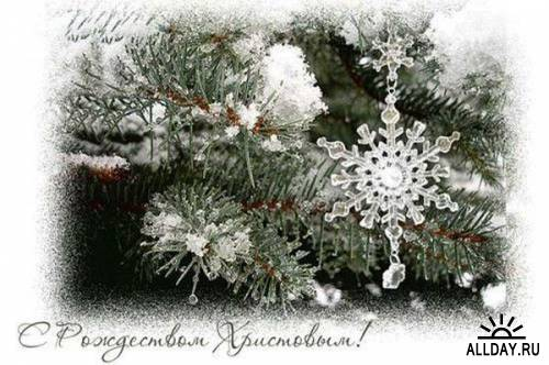 Рождественские открытки 2012